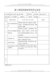 施工现场机械设备维修保养记录表[1]