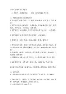 [小学教育]中华生活网网商实战技巧