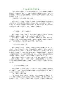 【管理�W�文】�r夫山泉的品牌��l展史