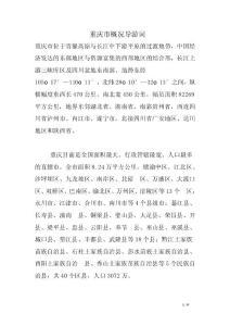 重庆市概况导游词