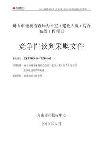 舟山市地税稽查局办公室(建设大厦)综合布线工程项目