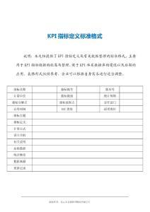 KPI指标定义标准格式.doc
