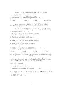 《微积分》三四章测验试卷及答案