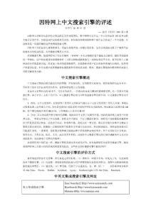 因特网上中文搜索引擎的评述