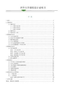CAN网络通讯实验板课程设计毕业设计(论文)word格式(1)