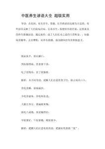 中医养生谚语大全 超级实用