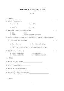 微积分(B)常微分方程与差分方程练习题