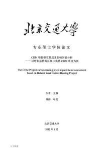 CDM项目碳交易成本影响因素分析--以呼和浩特西区集中供热CDM项目为例