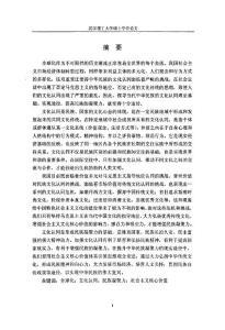 文化认同和中华民族凝聚力建构