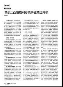 试谈江西省福利彩票事业转型升级