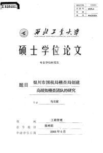 银川市国税局稽查局创建高绩效稽查团队的研究