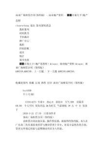 商业广场租赁合同(签约版)