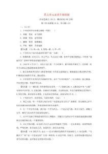 高中语文 第5单元单元综合检测 新人教版选修《中国现代诗歌散文欣赏 散文部分》