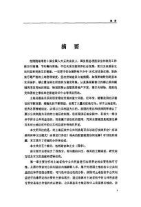 (经济法学专业论文)土地征收中公共利益的法律界定问题研究
