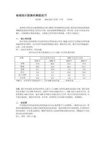 [精华]地理统计图表的解题技能
