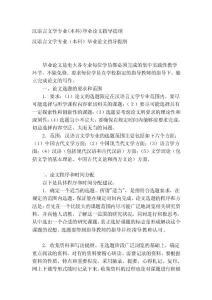 汉语言文学专业(本科)毕业论文指导提纲