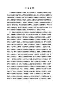 (经济法学专业论文)循环经济立法理念研究