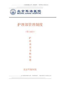护理操作考评标准