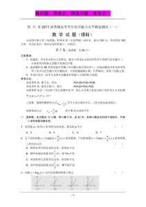 四川省2011届普通高考考生摸底测试