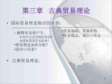 国际贸易经典理论第三章资料