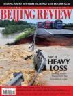 北京周报英文版(2010年26期)