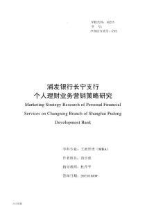 浦发银行长宁支行个人理财业务营销策略研究