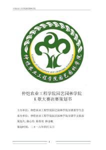 园艺园林学院k歌大赛决赛策划书