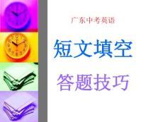 广东省中考英语短文填空答题技巧