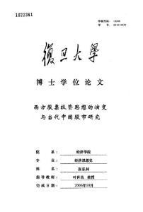 毕业论文(经济学)__西方股票投资思想的演变与当代中国股市研究