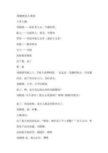 [资料]环保话剧(刘姥姥进大观园)