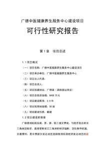 广德中医健康养生服务中心建设项目可行性研究报告