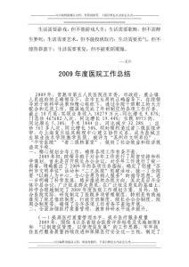 【法语学习】0juibi2009年度医院工作总结 共(8页)