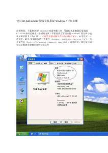 [笔记]直接硬盘安装原版Win7系统图解全过程