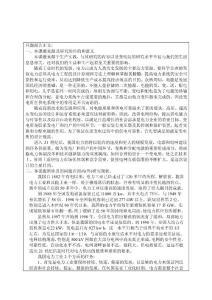 110KV降压变电站设计开题报告、文献综述、外文文献翻译