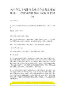 天津市农业综合开发土地治理项目工程建设监理办法(试行)