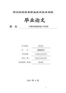 信息徐金伟《计算机网络的设计与实现》