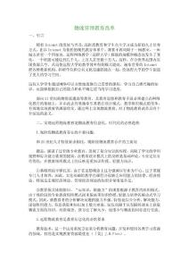 【管理学论文】物流管理教育改革