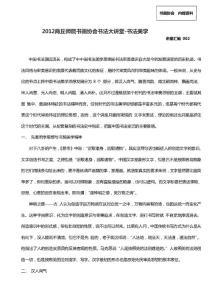 2012商丘师院书画协会书法大讲堂-书法美学