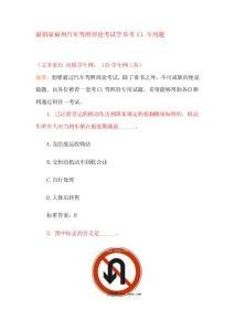 2012年最新版福州汽车驾照理论考试学员考C1专用题[管理资料]
