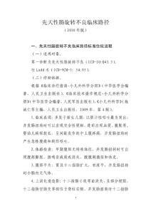 先天性肠旋转不良临床路径 - 中华人民共和国国家卫生和计 …