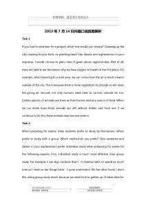 2013年7月14日托福口语真题解析