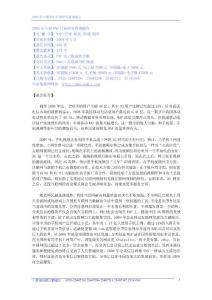 2009年中国wap行研究咨询报告