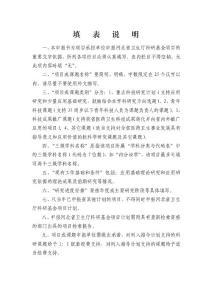 河北省卫生厅科研基金申报书