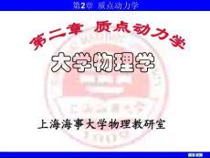 上海海事大学物理Chp_02