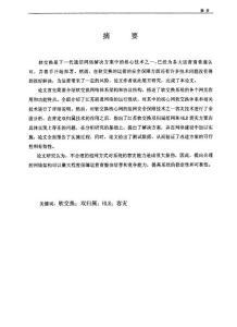 江苏联通wcdma核心网组网安全保障技术的研究和实施