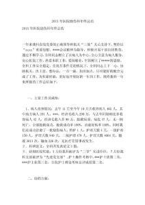 201X年医院烧伤科年终总结【可编辑版】