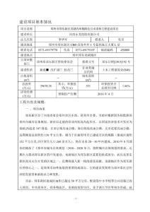郑州市郑东新区龙湖内环路跨北引水渠桥工程建设项目报告表