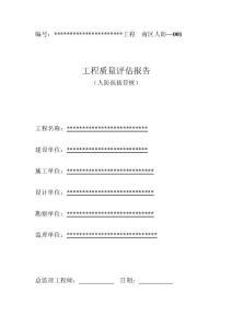 人防地下室工程质量评估报告(抗拔桩)