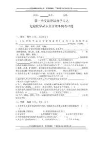 危化品安全管理条例知识考试试题(附答案)