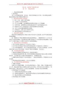创业者财税通06章